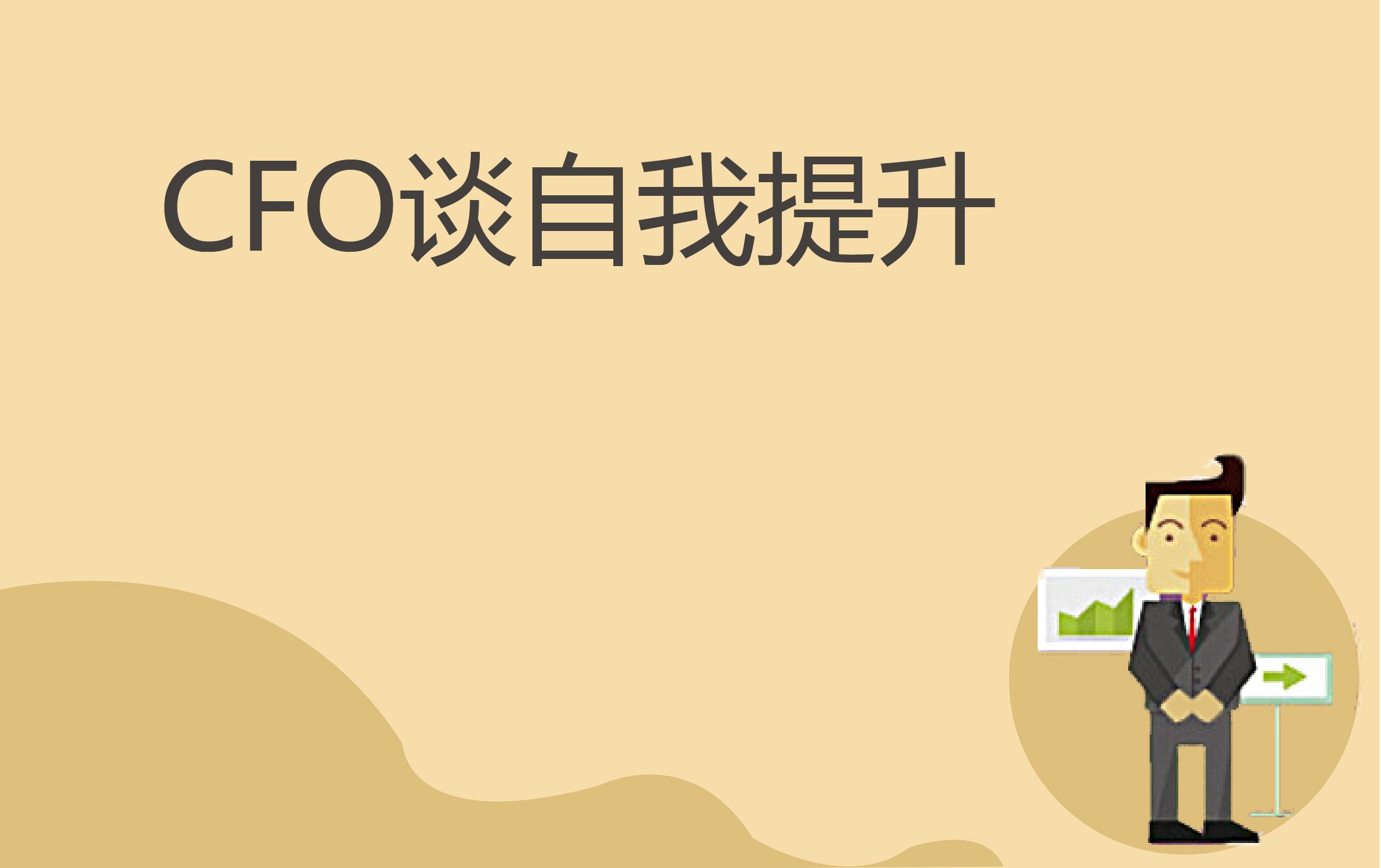 500强企业CFO谈财务人员成长之道(北京站)
