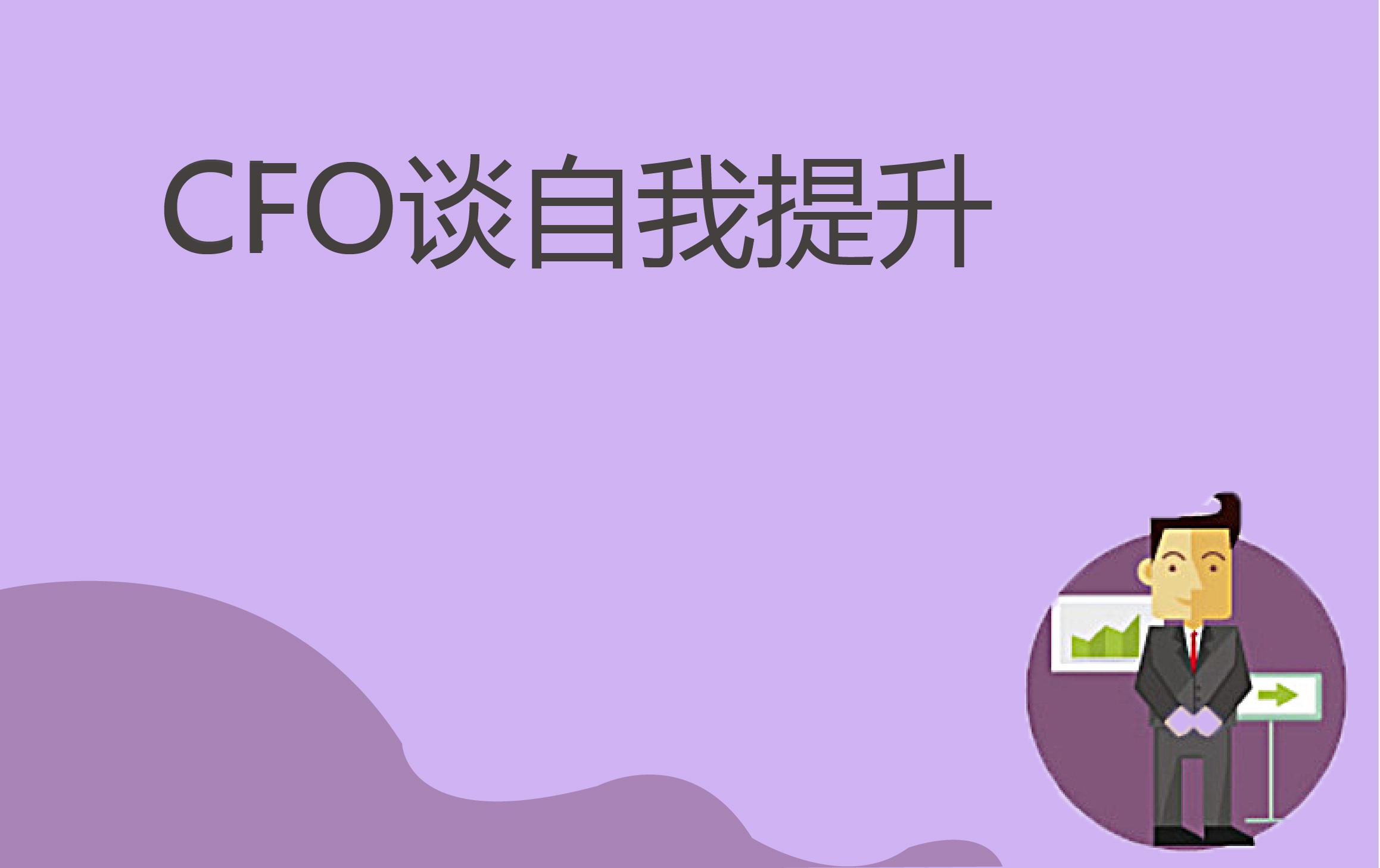 500强企业CFO谈财务人员成长之道(上海站)