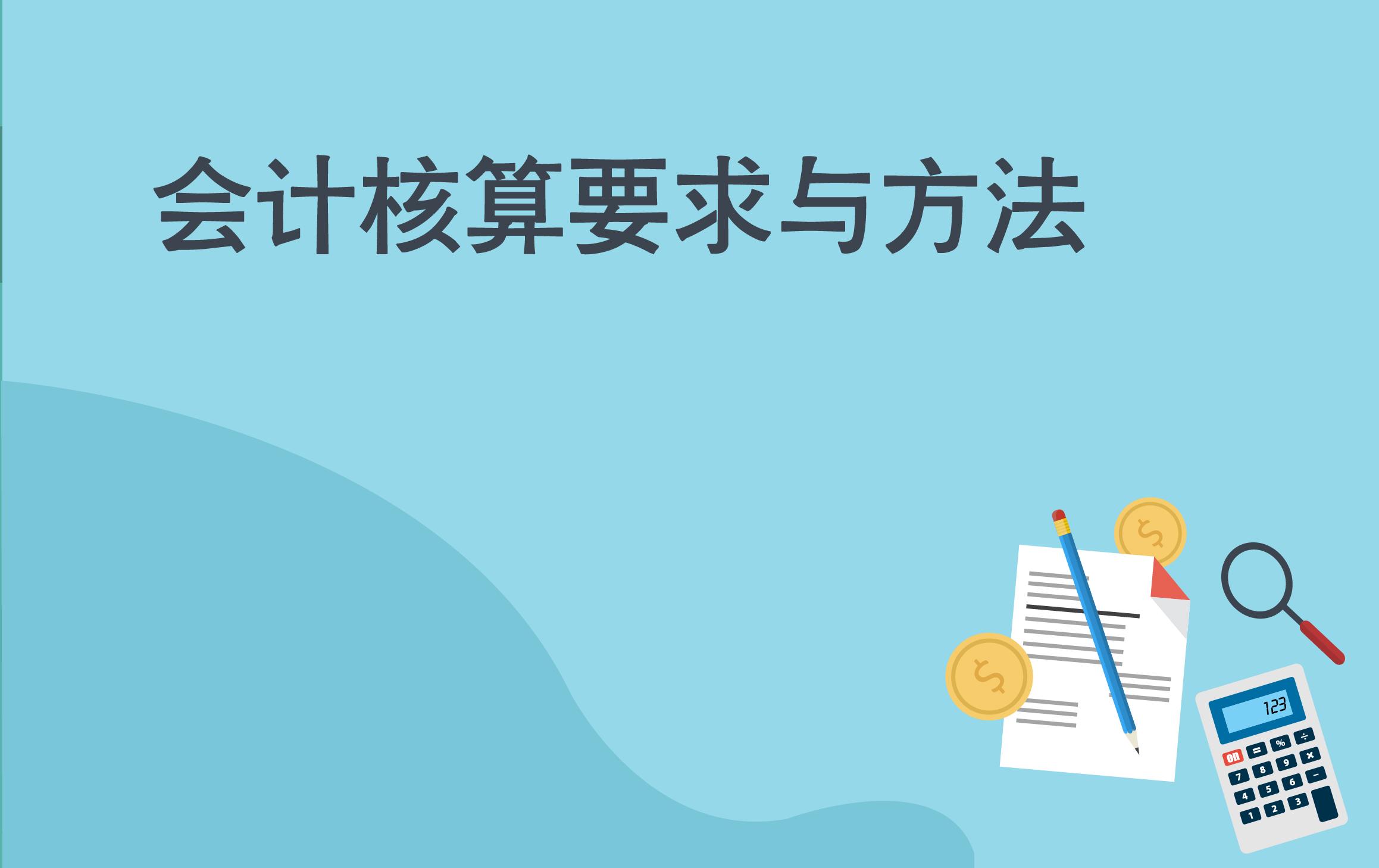 上市企业会计核算合规要求与处理方法