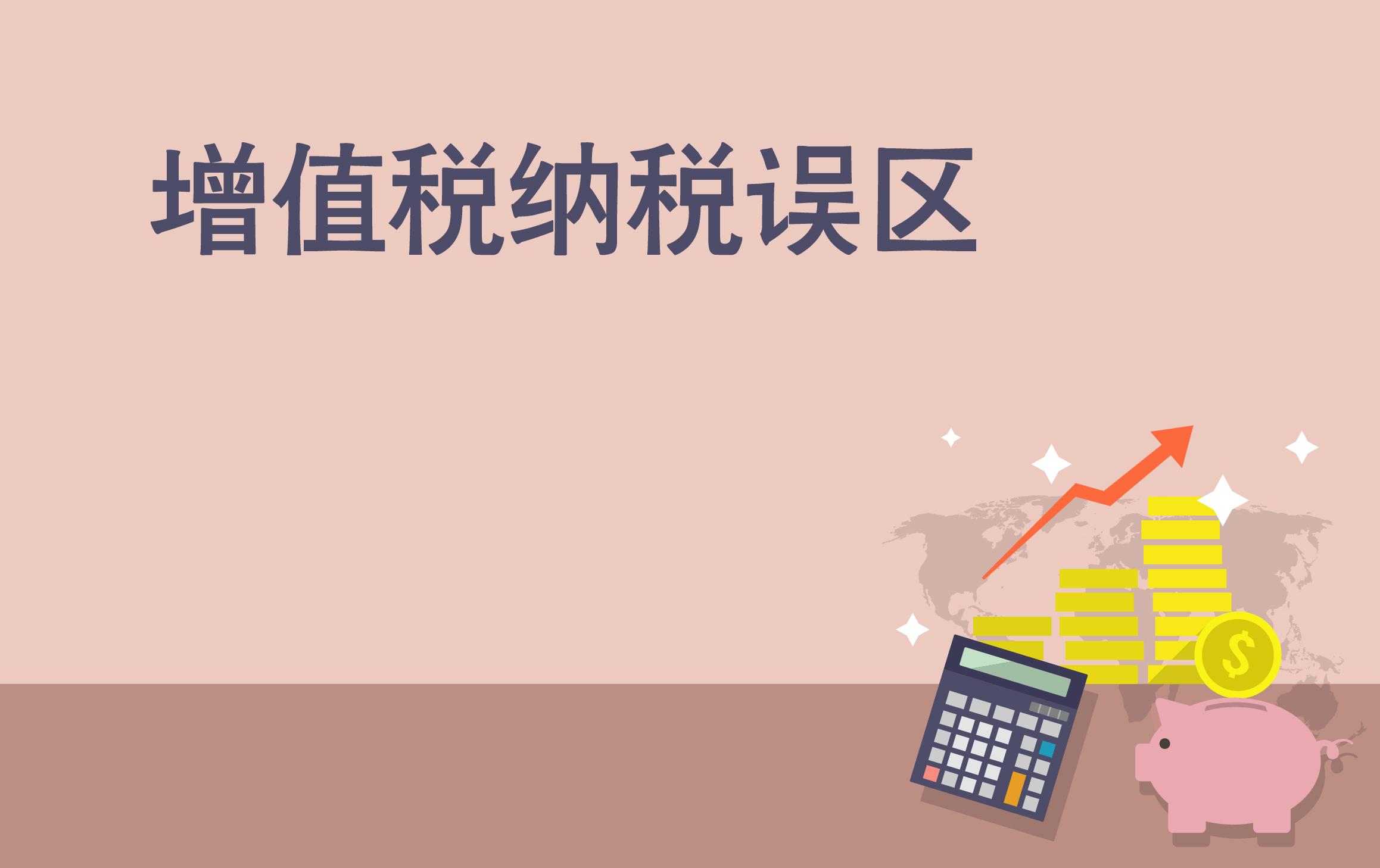 企業增值稅常見納稅誤區精解 I