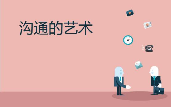 税务经理人职业生涯发展必备技能:沟通的艺术