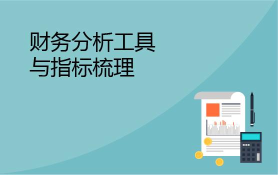 財務分析工具與指標梳理