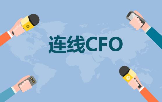 连线CFO