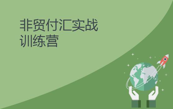 非贸付汇实战训练营(第三季)-上海第二场