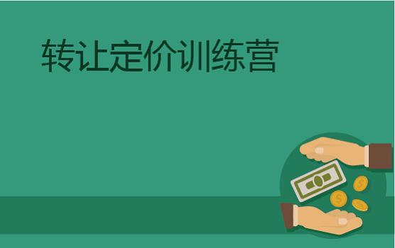 轉讓定價訓練營(第一季)北京站