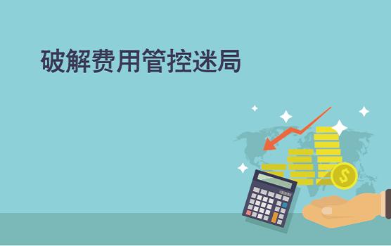 2016企業費用管控論壇