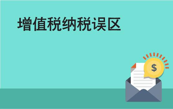 企业增值税常见纳税误区精解 II