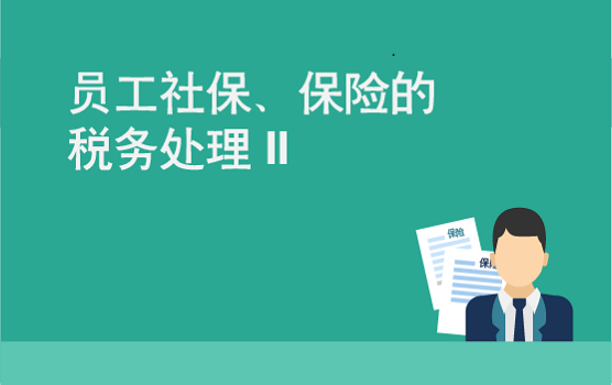 员工享受社保、年金以及商业保险中的企业常见税务问题 II