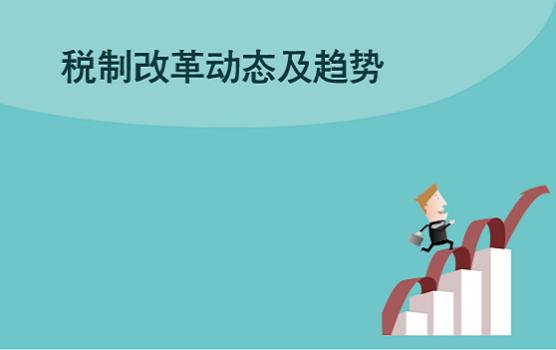 稅務精英沙龍:稅制改革動態及趨勢分析