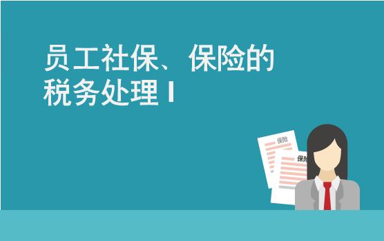 员工享受社保、年金以及商业保险中的企业常见税务问题 I