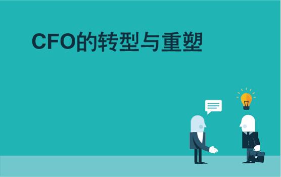 CFO的轉型與重塑:知識自由人的未來發展