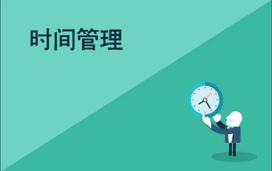知名咨詢公司CFO談高效人士的時間管理