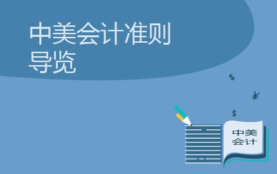 中美會計準則差異導覽