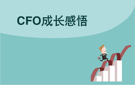 申克中國CFO的45點成長感悟