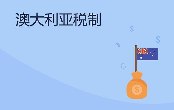 澳大利亚税制体系解析