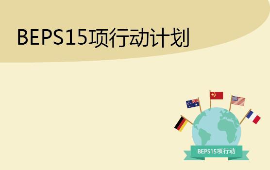 BEPS行动计划及其在中国的发展