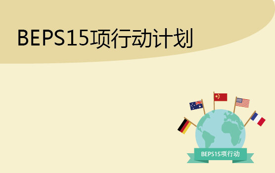 BEPS行動計劃及其在中國的發展