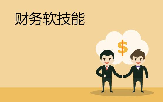 财务管理者必备软技能