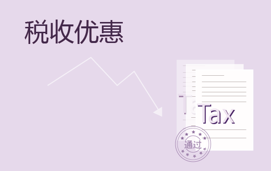 稅收優惠申請與管理中的常見問題