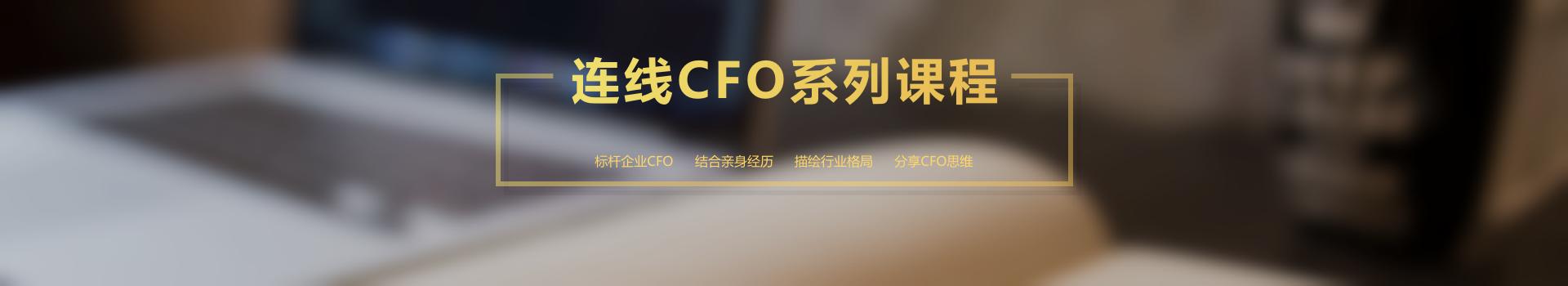 连线CFO系列课 标杆企业CFO,结合亲身经历,描绘行业格局,分享CFO思维