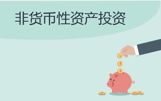 個人非貨幣性資產投資的稅務處理實務