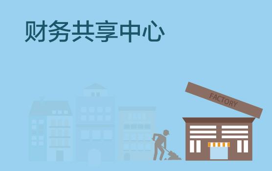 零售连锁行业财务共享中心搭建案例分享