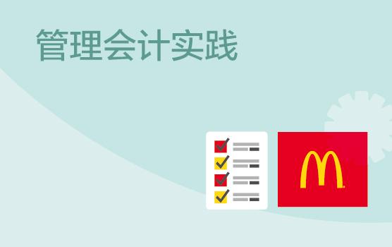 管理會計在麥當勞的實踐