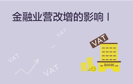营改增对企业财务担保、票据贴现等金融业务的影响