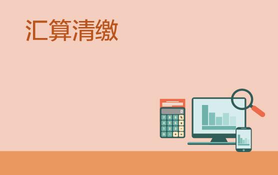 2017企業所得稅匯算清繳申報與風險防范(上海站)