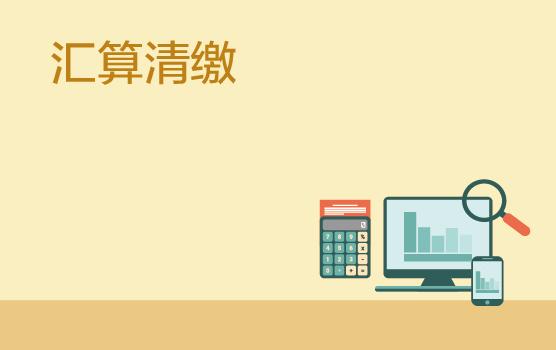 2017企业所得税汇算清缴申报与风险防范(深圳站)