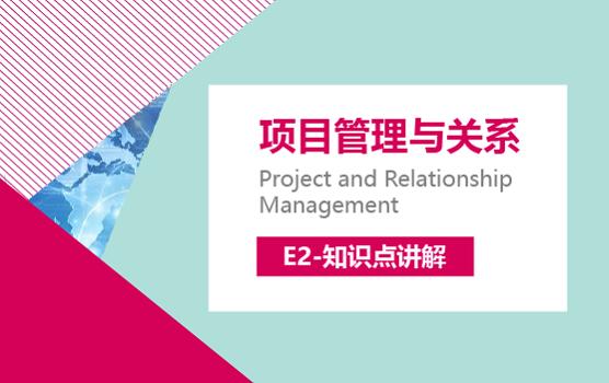 【E2-知識點講解】-項目管理與關系