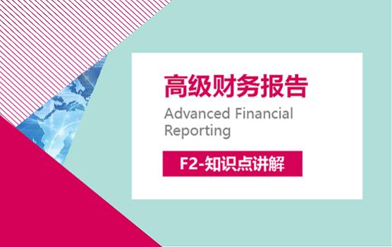 【F2-知識點講解】-高級財務報告