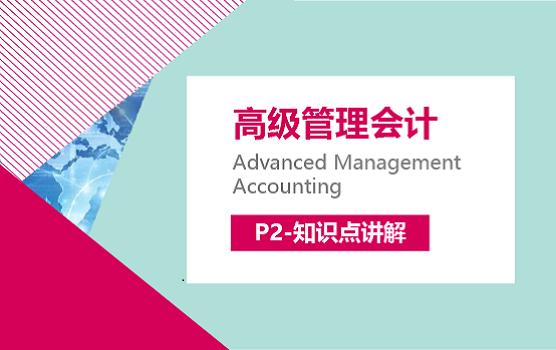 【P2-知識點講解】-高級管理會計