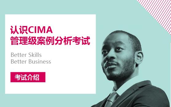 认识CIMA管理级案例分析考试