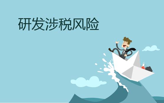 高科技企业研发涉税风险管控