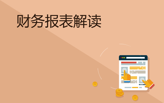 企業財務報表解讀與粉飾手法識別(上海站)