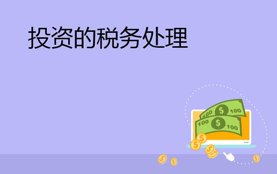 各類投資中的稅務處理基礎