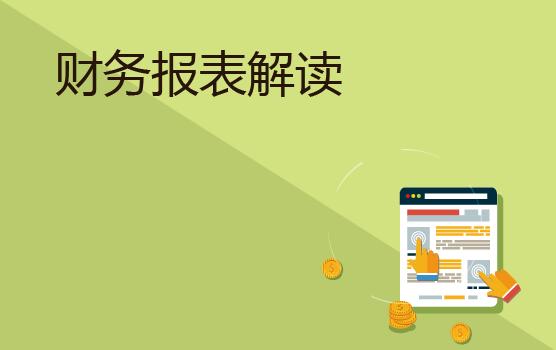 企业财务报表解读与粉饰手法识别(北京站)