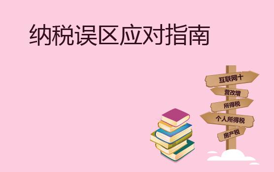 税务管理大转型中,企业主要纳税误区应对指南(广州站)