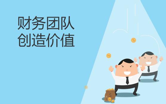 财务团队如何创造价值(北京站)