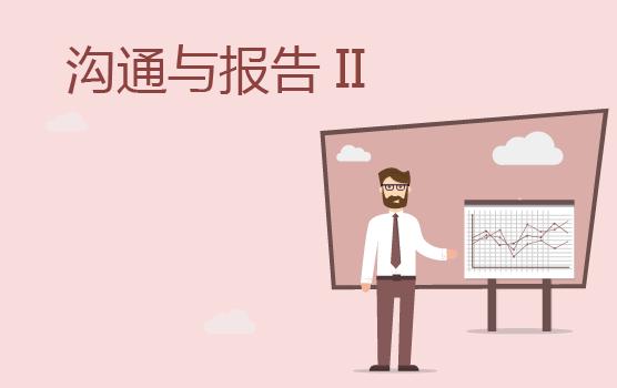 财务人员日常沟通与报告技巧Ⅱ