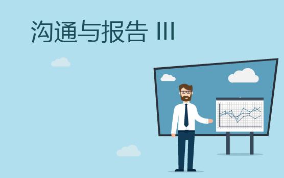 财务人员日常沟通与报告技巧 Ⅲ
