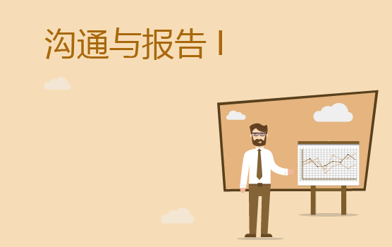 财务人员日常沟通与报告技巧Ⅰ