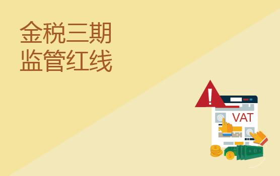 """金税三期监管下,企业税务管理中的""""红线""""(深圳站)"""