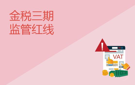 """金稅三期監管下,企業稅務管理中的""""紅線""""(北京站)"""