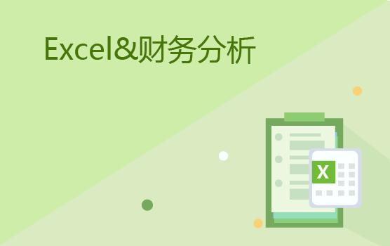 巧用Excel实现高效财务分析与日常管理(北京站)