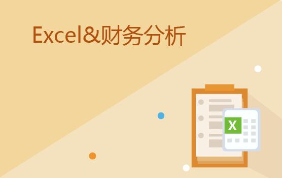 巧用Excel实现高效财务分析与日常管理(第一场)
