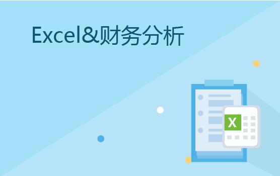 巧用Excel實現高效財務分析與日常管理(第二場)