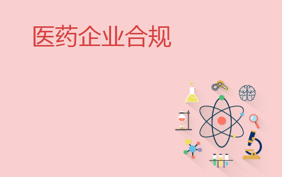 新形勢下醫藥企業合規之道(上海場)