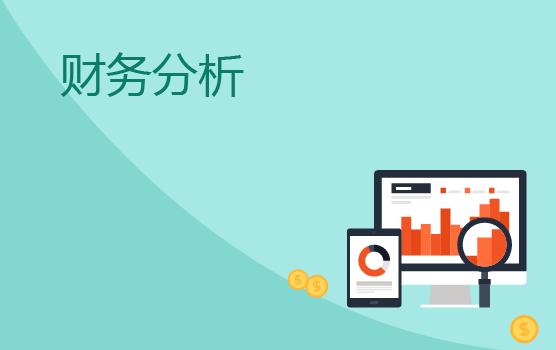 財務分析的最佳實踐(北京站)